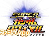 スーパーガンダムロワイヤル - コピー