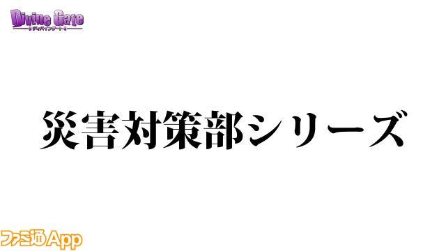 災害対策部シリーズ
