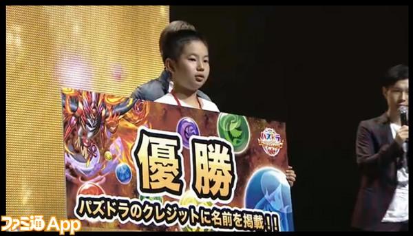 パズドラ_ジャパンカップ_決勝03