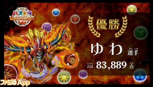 パズドラ_ジャパンカップ_決勝02