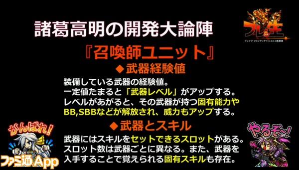 ブレフロ_新機能情報_召喚師ユニット06