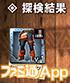 モンハンエクスプロアニャン検隊056