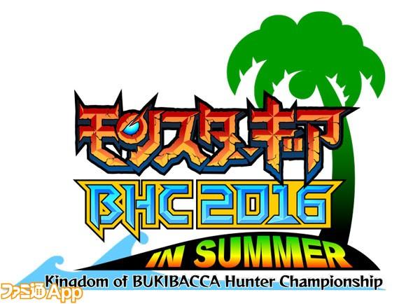 モンギア_BHC2016iS_logo