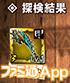 モンハンエクスプロアニャン検隊012