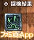 モンハンエクスプロアニャン検隊089
