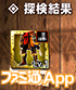 モンハンエクスプロアニャン検隊062