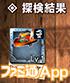 モンハンエクスプロアニャン検隊036