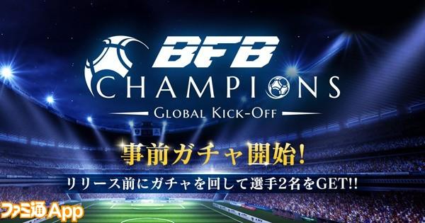 BFBC_press_ja-1