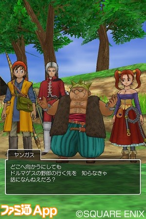 DQ8_01_event