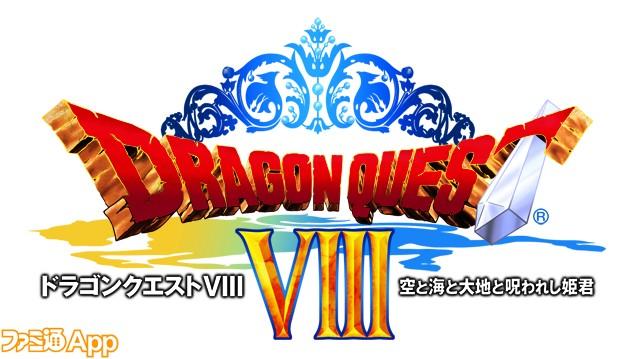 DQVIII_Logo_s