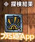 モンハンエクスプロアニャン検隊037