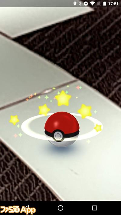 03-ゲーム画面-捕まえる