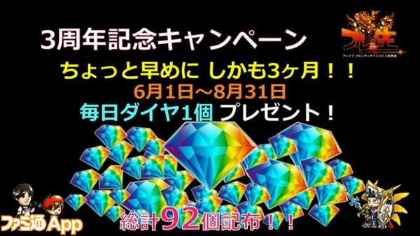 ブレフロ_最新情報_3周年記念キャンペーン
