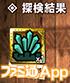 モンハンエクスプロアニャン検隊006