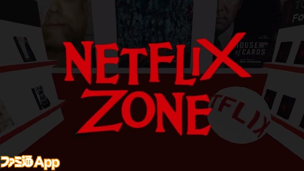 Netflix vrデモ01