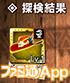 モンハンエクスプロアニャン検隊050