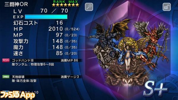三闘神OR幻石