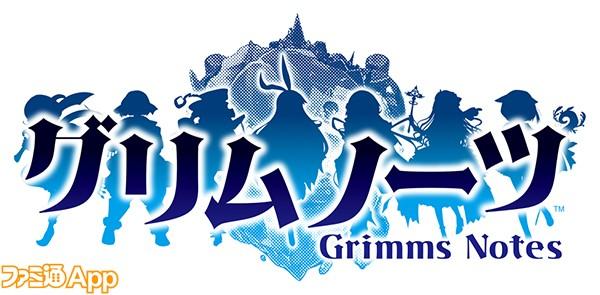 グリムノーツ_ロゴ1