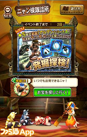 ニャン検隊0002