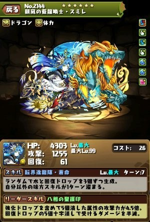 パズドラ_朝凪の藍龍喚士スミレ