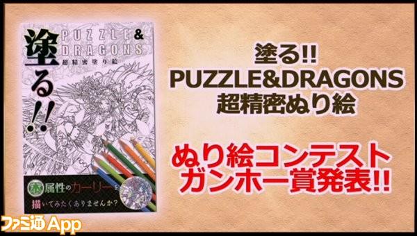 パズドラ_ぬり絵コンテスト
