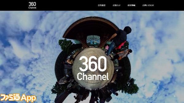 『360Channel』スライド資料_ページ_05