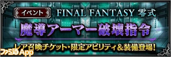 『FF零式』イベント