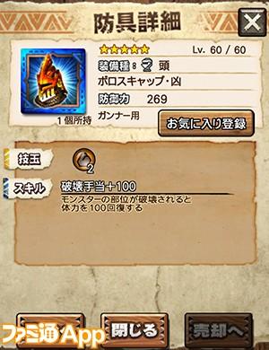 差し替えスクショ 021