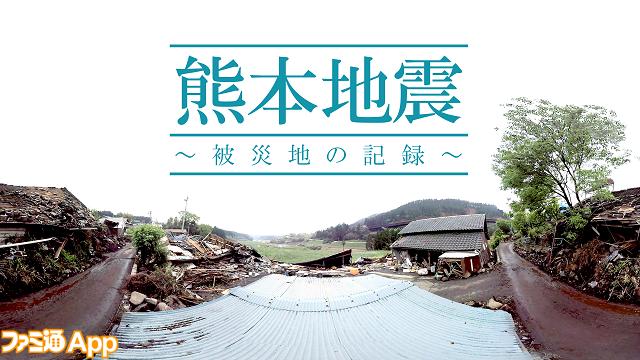 06_熊本地震 ~被災地の記録~_動画イメージ