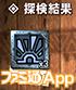モンハンエクスプロアニャン検隊009