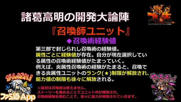 ブレフロ_新機能情報_召喚師ユニット07