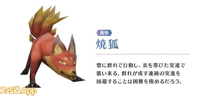 魔物_焼狐