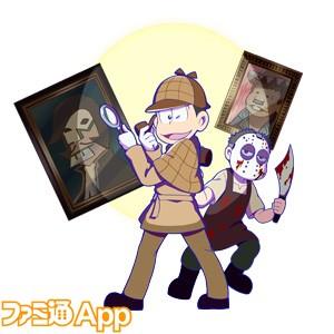 ★6おそ松(なごみ探偵)