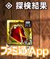 モンハンエクスプロアニャン検隊099