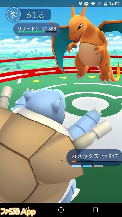 22-ゲーム画面-カメックスvsリザードン