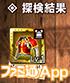 モンハンエクスプロアニャン検隊073