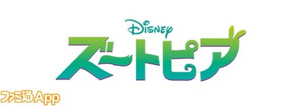 ズートピア_logo