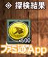 モンハンエクスプロアニャン検隊083