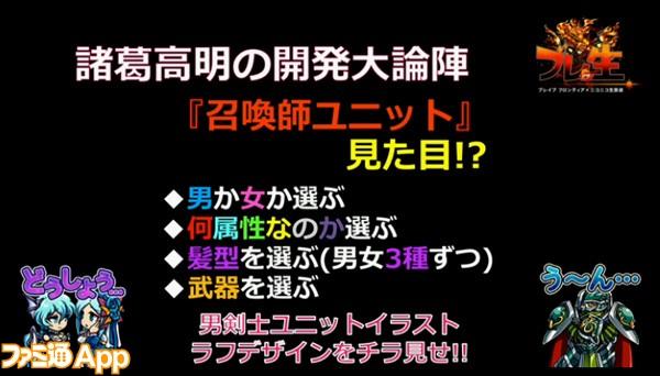 ブレフロ_新機能情報_召喚師ユニット02