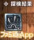 モンハンエクスプロアニャン検隊020