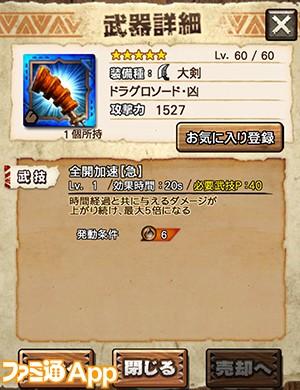 差し替えスクショ 006