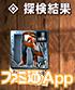 モンハンエクスプロアニャン検隊047