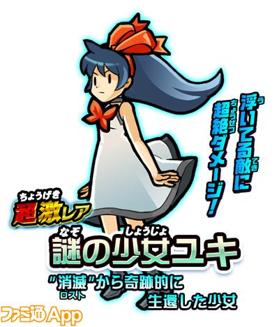 謎の少女ユキ
