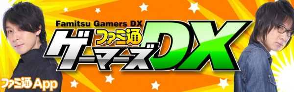 famitsugamers_banner952x300_2