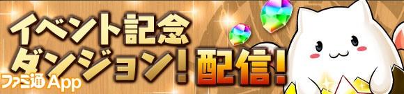 パズドラ_イベント01