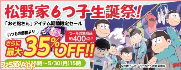 main_20160524_osomatsusan_sale
