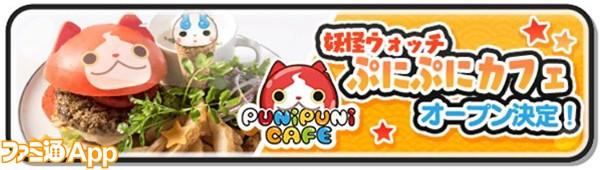 ぷにぷにカフェ