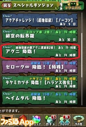 パズドラ_スペシャル