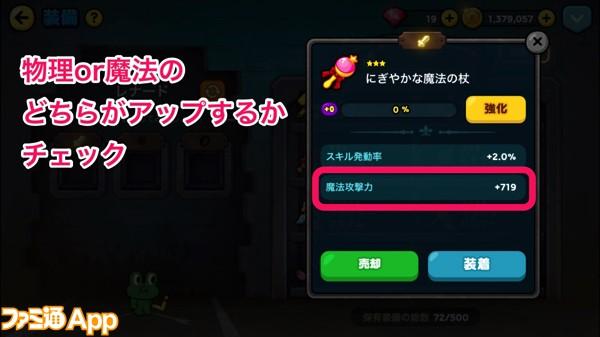 LINE レンジャー_武器