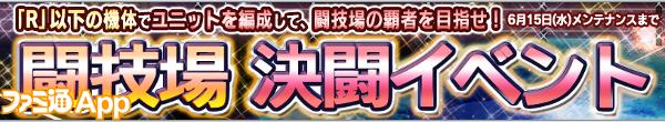 ガンダムコンクエストweb・闘技場決闘イベント